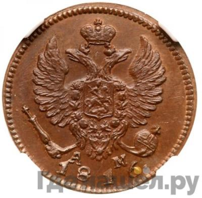 Аверс Деньга 1816 года КМ АМ