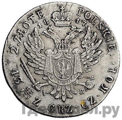 Реверс 2 злотых 1817 года IВ Для Польши