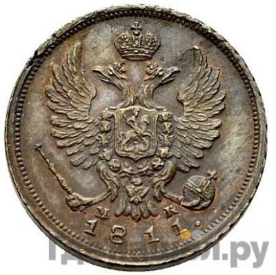 Деньга 1811 года СПБ МК    Новодел