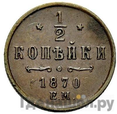 Аверс 1/2 копейки 1870 года ЕМ