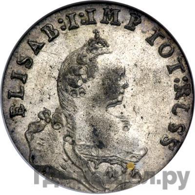 Аверс 3 гроша 1761 года  Для Пруссии ELISAB . I . IMP REGNI