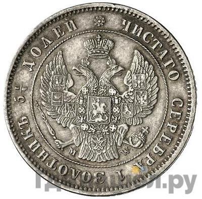 Реверс 25 копеек 1854 года МW