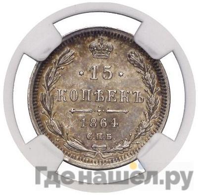 15 копеек 1864 года СПБ НФ