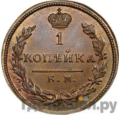 1 копейка 1814 года КМ АМ    Новодел