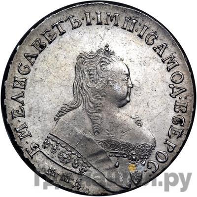 Аверс 1 рубль 1752 года ММД I