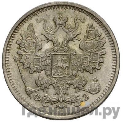 Реверс 15 копеек 1900 года СПБ ФЗ