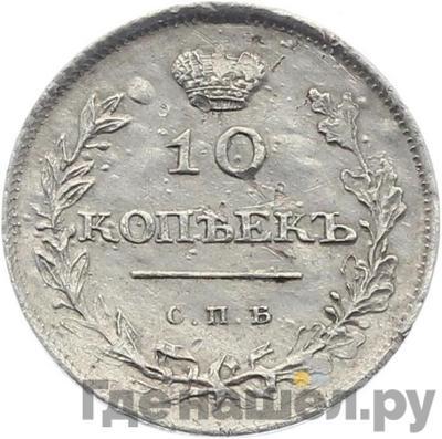 10 копеек 1810 года СПБ ФГ Новый тип
