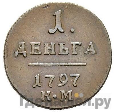 Аверс Деньга 1797 года КМ