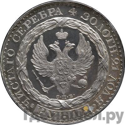 1 рубль 1825 года СПБ Константиновский     гурт надпись