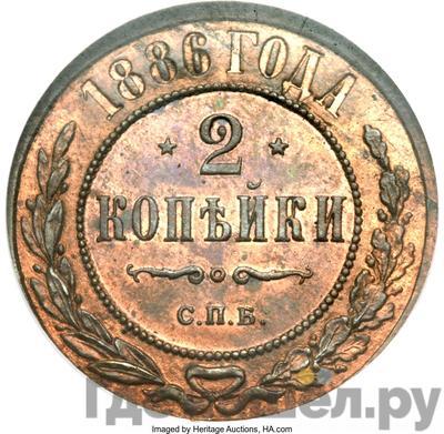 Аверс 2 копейки 1886 года СПБ