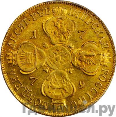 Реверс 10 рублей 1779 года СПБ