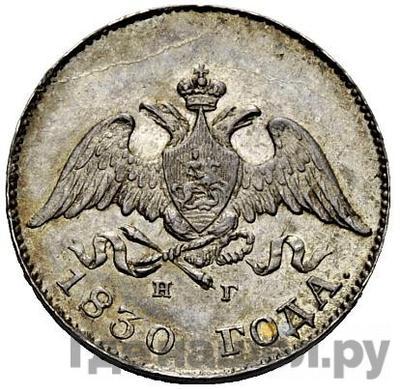 Реверс 10 копеек 1830 года СПБ НГ