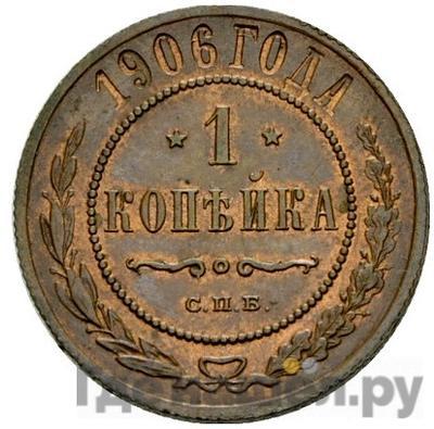 Аверс 1 копейка 1906 года СПБ