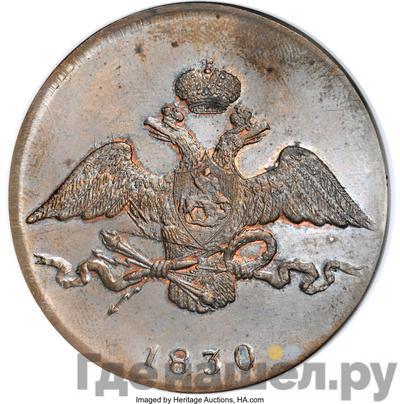 Реверс 10 копеек 1830 года ЕМ