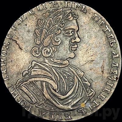 Аверс Полтина 1718 года   Грубый портрет ПОЛТИIНА