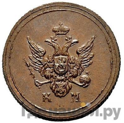 Аверс Деньга 1802 года КМ Кольцевая
