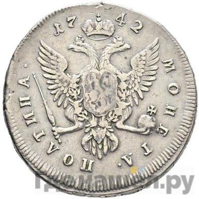 Реверс Полтина 1742 года ММД