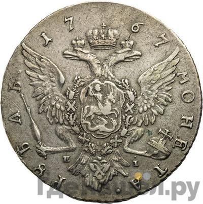 Реверс 1 рубль 1767 года ММД EI