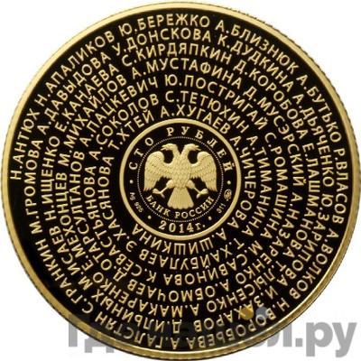 Реверс 100 рублей 2014 года ММД Российские спортсмены Олимпийские чемпионы Лондон 2012
