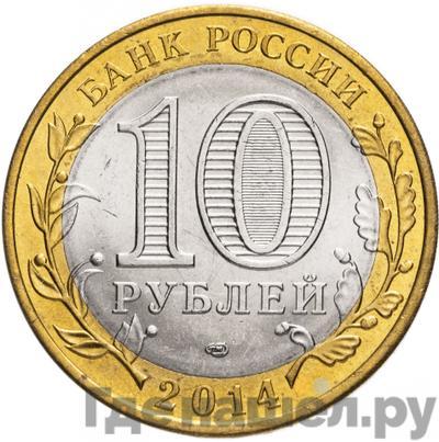 Реверс 10 рублей 2014 года СПМД . Реверс: Российская Федерация Саратовская область