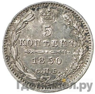 Аверс 5 копеек 1850 года СПБ ПА