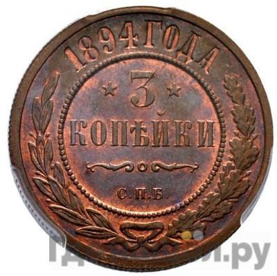 3 копейки 1894 года СПБ