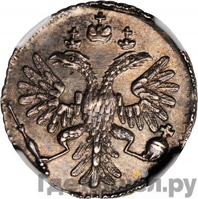 Реверс Гривенник 1735 года