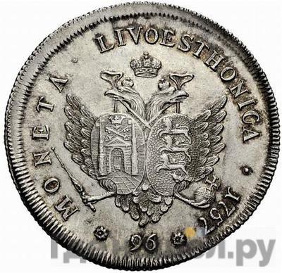 Реверс 96 копеек 1757 года СПБ Ливонезы