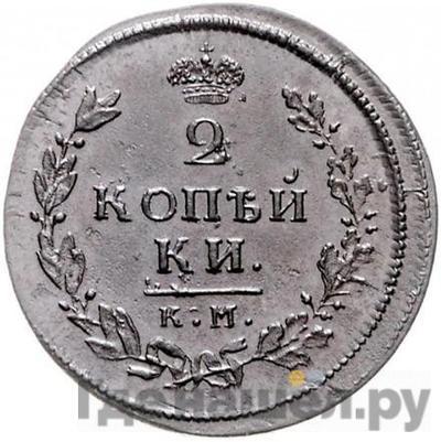 Реверс 2 копейки 1813 года КМ АМ