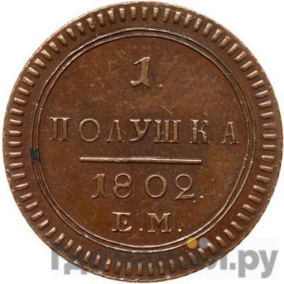 Полушка 1802 года ЕМ    Новодел