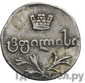Аверс Абаз 1824 года АК Для Грузии
