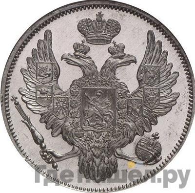 Реверс 6 рублей 1843 года СПБ