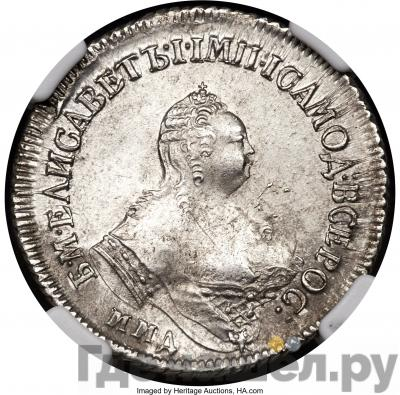 Аверс Полуполтинник 1756 года ММД МБ