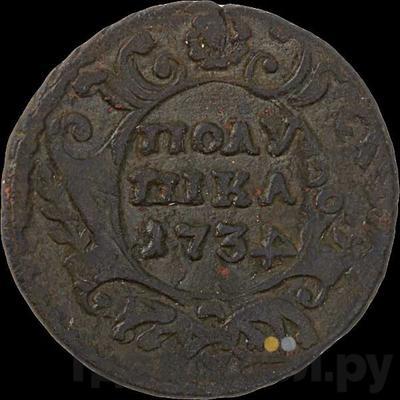 Аверс Полушка 1734 года