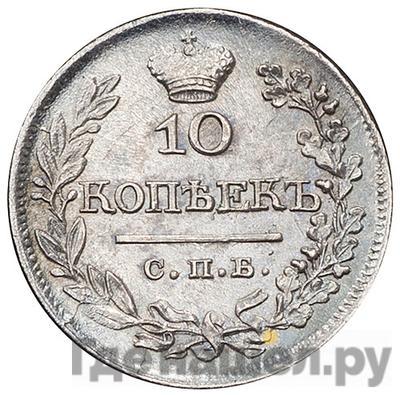 Реверс 10 копеек 1821 года СПБ ПД   Корона узкая