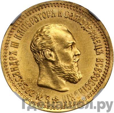 Аверс 5 рублей 1891 года АГ
