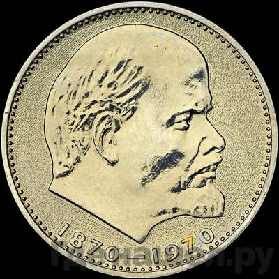 Аверс 1 рубль 1970 года    100 лет со дня рождения В.И. Ленина