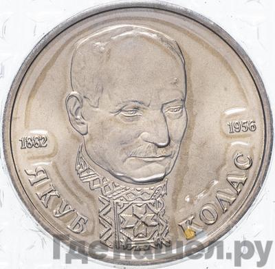 Аверс 1 рубль 1992 года ЛМД Якуб Колас 1882-1956