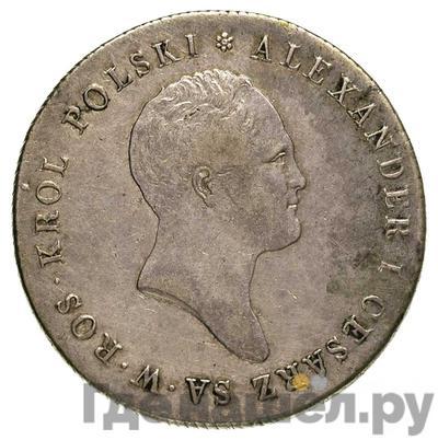 Аверс 5 злотых 1818 года IВ Для Польши