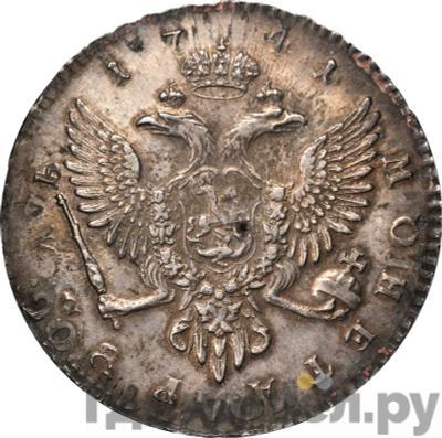 Реверс 1 рубль 1741 года СПБ