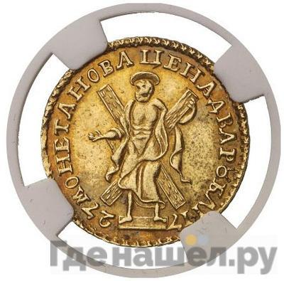 Реверс 2 рубля 1727 года