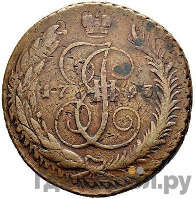 Аверс 5 копеек 1793 года  Павловский перечекан