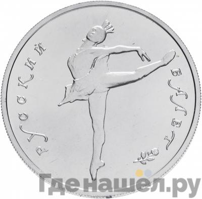 Аверс 5 рублей 1993 года ЛМД . Реверс: Русский балет