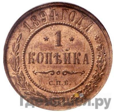 Аверс 1 копейка 1894 года СПБ