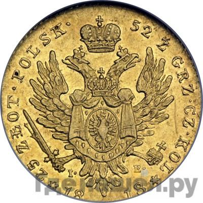Реверс 25 злотых 1818 года IВ Для Польши
