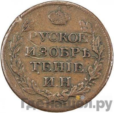 Реверс 2 копейки 1813 года  Жетон Ивана Неведомского