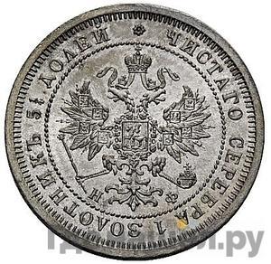 Реверс 25 копеек 1865 года СПБ НФ