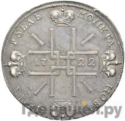 Реверс 1 рубль 1722 года