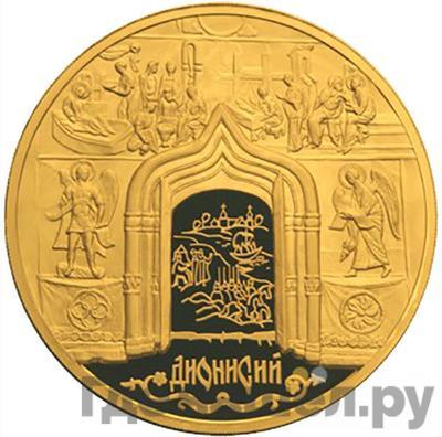 Аверс 10000 рублей 2002 года ММД Дионисий