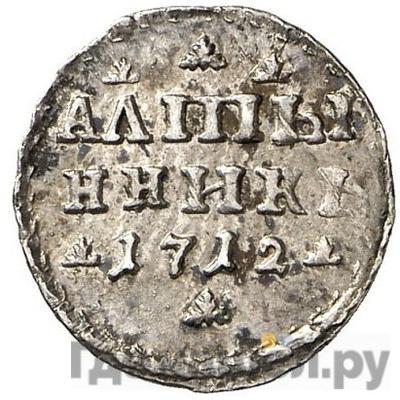 Аверс Алтынник 1712 года